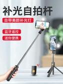 自拍桿 手機藍牙華為p30pro蘋果小米9通用型三腳架oppo補光直播支架帶 【免運】