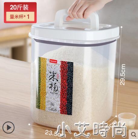 佳幫手裝米桶家用防蟲防潮密封50斤大米缸20斤儲存箱面粉桶雜糧罐 NMS小艾新品
