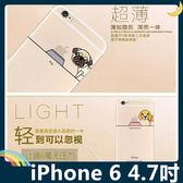 iPhone 6/6s 4.7吋 日韓狗狗系列保護套 軟殼 蘋果咬一口 類裸殼 輕薄全包款 矽膠套 手機套 手機殼