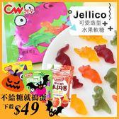 韓國 Jellico 可愛造型水果軟糖 80g 恐龍軟糖 蜂蜜葡萄柚 綜合軟糖 水果軟糖 軟糖 糖果