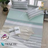 天絲床包二件組 單人3.5x6.2尺 半青  頂級天絲 3M吸濕排汗專利 床高35cm  BEST寢飾