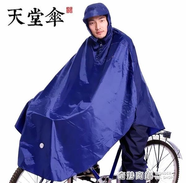 雨衣電動自行車雨衣單人男女騎行自行車單車學生雨衣雨披 奇妙商鋪