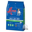 丹 DAN 狗狗營養膳食系列 - 幼犬雞肉海魚起司20LB(9KG)