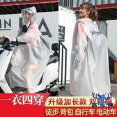 雨衣全身透明成人電動車長款騎行徒步男自行車雨披簡約【古怪舍】