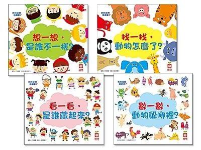 《幼福》我的第一套視覺遊戲書(共4本彩色精裝書)【嬰兒玩具 彌月禮盒】
