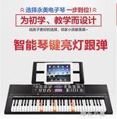 多功能61鍵鋼琴鍵成人兒童初學者電子琴入門幼師教學智慧電子琴『櫻花小屋』