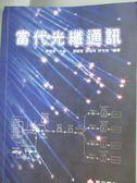 【書寶二手書T6/大學資訊_QJC】當代光纖通訊_廖顯奎