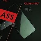 摩比小兔~Goevno HTC U20 玻璃貼 保護貼 螢幕貼