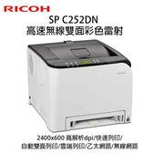 【公司貨】理光 RICOH SP C252DN 高速無線雙面彩色雷射印表機