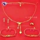 【元大鑽石銀樓】『幸福滿滿』結婚黃金套組*戒指、手鍊、項鍊、耳環*純金9999國家標準