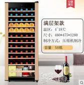 紅酒櫃Candor/凱得紅酒柜電子恒溫商家用葡萄酒冰吧冷藏保鮮展示柜58瓶LX雲朵走走