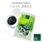 MOMUS 茶樹淨化調理凍膜-體驗瓶 10g (水洗式面膜)