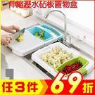 創意多功能可伸縮瀝水砧板置物盒 瀝水盤 切菜板【AE02710】 JC雜貨