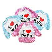 I love PaPa MaMa長袖吃飯圍兜防水罩衣 兒童工作服