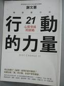 【書寶二手書T1/心靈成長_HPP】行動的力量21,心想事成的密碼_謝文憲(憲哥)