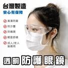 買一 送一 台灣製 安心有保障 護目鏡 防飛沫 防塵 防護眼鏡 透明護目鏡 安全眼鏡 成人