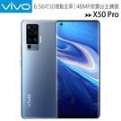 【公司貨拆封99%新品】VIVO X50...