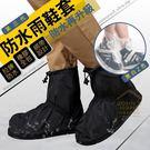第三代加厚防滑不掉跟綁帶防水雨鞋套 雨天...