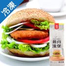 台畜雞肉漢堡900G  /包【愛買冷凍】