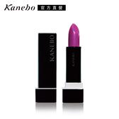 Kanebo 佳麗寶 唯一無二唇膏 3.3g(12色任選)