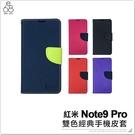 紅米Note9 Pro雙色經典手機皮套 保護套 保護殼 手機殼 防摔殼