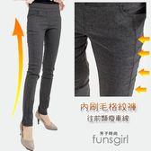 內刷毛-往前顯瘦車線彈性格紋刷毛顯瘦褲(M-2L)funsgirl芳子時尚