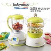 ~蟲寶寶~~法國babymoov ~媽媽好幫手~五合一打泥蒸煮溫奶消毒解凍嬰兒副食品食物調理機