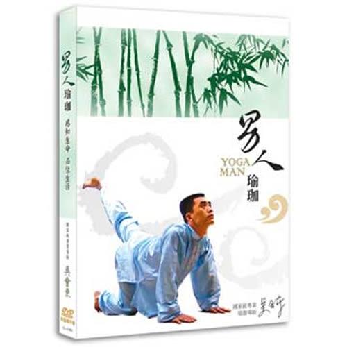 男人瑜珈 DVD