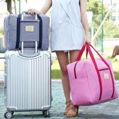 旅行衣物收納袋套拉桿箱行李袋防水裝被子的袋子整理袋衣服收納包 HM 范思蓮恩