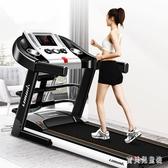 家用款多功能小型跑步機 室內寬跑帶折疊超靜音健身房專用 CJ5761『寶貝兒童裝』