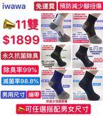 【iwawa直營11雙$1899】繃帶氣墊保護除臭襪【免運費-永久抗菌除臭】台灣製 【男女尺寸】壓力襪