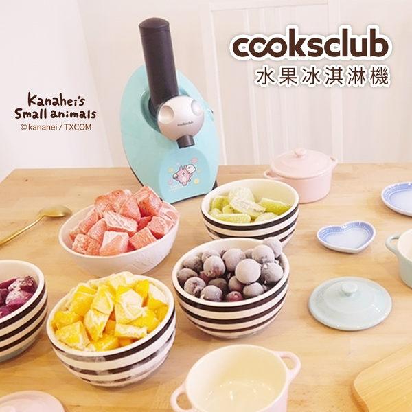 【卡娜赫拉】澳洲Cooksclub水果冰淇淋機 - 四色可選