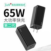 充電器USB雙Typec二代gan2充電頭蘋果pd20W18w適用ipad華為超級快充 美眉新品
