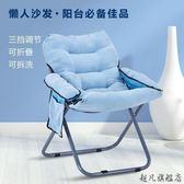 懶人沙發單人休閑椅躺椅簡約現代臥室折疊椅子宿舍電腦椅-超凡旗艦店