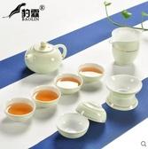 特賣茶具豹霖龍泉青瓷整套茶具套裝家用簡約陶瓷功夫茶杯辦公室泡茶青花瓷LX