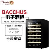 紅酒櫃 Bacchus/芭克斯 BW-70D 紅酒櫃子恒溫櫃家用迷你電子酒櫃小型冰吧 維科特3C