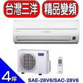 SANLUX台灣三洋【SAE-28V6/SAC-28V6】《變頻》分離式冷氣