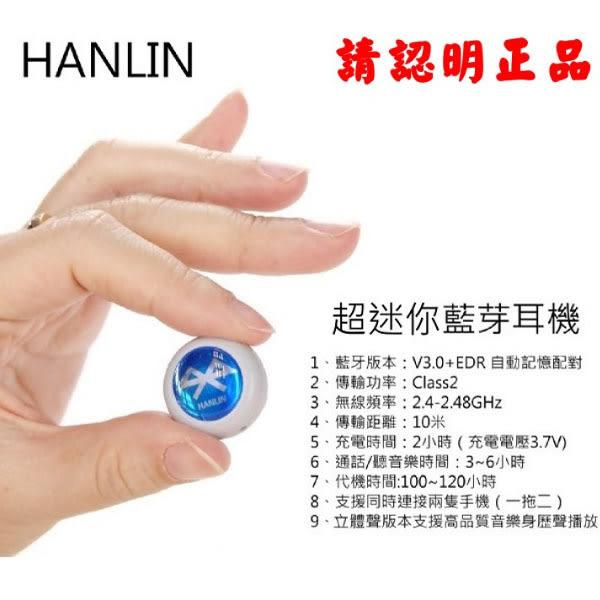 官方正版授權 (立體聲) 迷你 最小 藍牙藍芽耳機 (贈水鑽款+專利耳掛)支援LINE通話 BT01