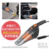 【配件王】日本代購 BLACK&DECKER 美國百工 WD1210AV 車用吸塵器 汽車吸塵器 乾濕兩用