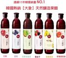 (清淨園)韓國大象紅醋系列-石榴/ 藍莓...