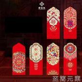 紅包袋結婚紅包個性紅包結婚紅包袋個性創意紅包新款利是封 至簡元素