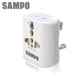 [富廉網] SAMPO 聲寶 EP-UA2C 白色 旅行萬用轉接頭-全球通用型(威勁)