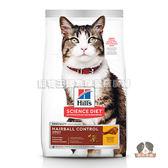 【寵物王國】希爾思-成貓1-6歲毛球控制(雞肉特調食譜)-15.5磅(7.03kg)