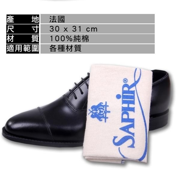 法國SAPHIR莎菲爾金質擦拭布純棉擦鞋布(小) 名牌精品擦拭布 [鞋博士嚴選鞋材]