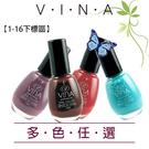 【日本原裝進口】友娜VINA #701晶...