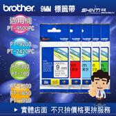 【五色組合/免運】brother 9MM系列護貝標籤帶TZ-221 TZ-421 TZ-521 TZ-621 TZ-721