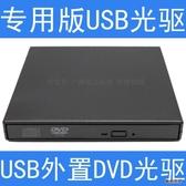 專用版USB外置DVD-ROM光驅 筆記本電腦台式機外接移動DVD光驅
