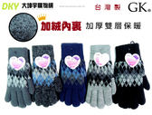 M-61 台灣製 GK 男用幾何菱形紋針織雙層手套 防寒保暖 裏起毛