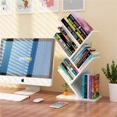 書架 宿舍學生用桌上樹形小書架簡易書櫃兒童桌面收納置物架辦公室書桌 綠光森林
