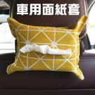 [拉拉百貨]車載紙巾套 棉麻 面紙盒 車用面紙盒 紙巾盒